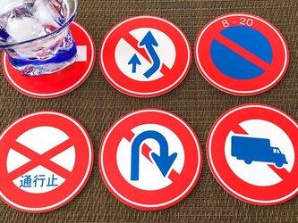 道路標識のコースター♪規制標識の画像
