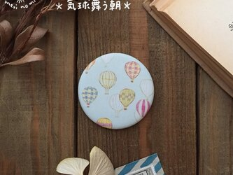小さな布のハンドミラー【気球舞う朝】の画像