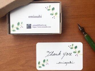 葉っぱの名刺 ショップカード 50枚の画像