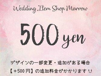 【追加料金500円】〜デザイン一部変更・追加などの場合〜の画像