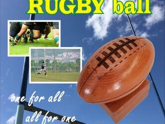 木製ラグビーボール 卒団記念の画像