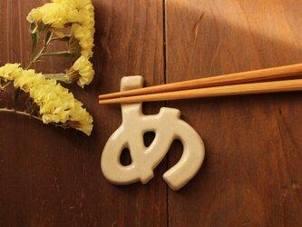 「あ↔め」箸置き(アイボリー)の画像