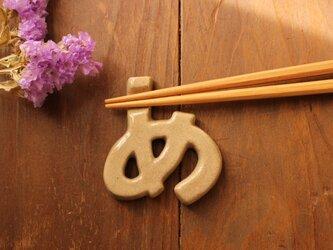 「あ↔め」箸置き(茶色)の画像