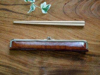 大人の箸ケース24cm/本革ラセット・ブラウン(ツヤ)/お弁当・行楽の画像
