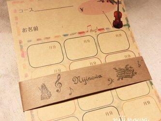 月謝袋(10枚入り・1年半用)バイオリンの画像