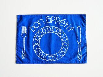 ランチョンマットブルー「bon appetit」入園入学グッズ・お習い事に 名入れ無料    の画像