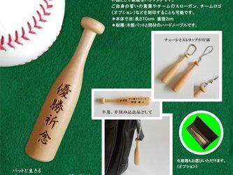 バットタグ 野球記念品の画像