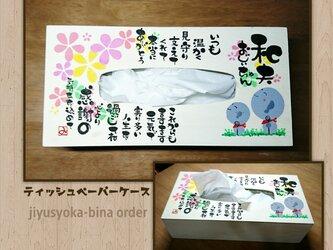 ティッシュペーパーケースのプレゼント(敬老の日)の画像