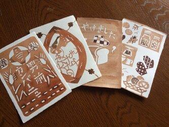 柿渋染めカード4枚セット bの画像