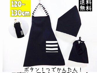 こどもエプロン3点セット 120〜130cmサイズ  子供エプロン 三角巾  巾着  送料無料 シンプルブラックの画像
