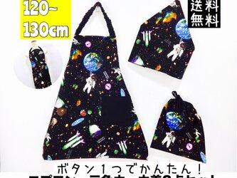 こどもエプロン3点セット 120〜130cmサイズ  子供エプロン 三角巾  巾着  送料無料 宇宙の画像