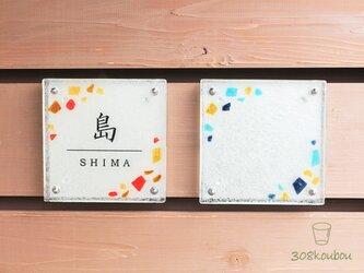 【彩-いろどり-】オーダーメイドリサイクルガラス表札 150size(背板付)の画像