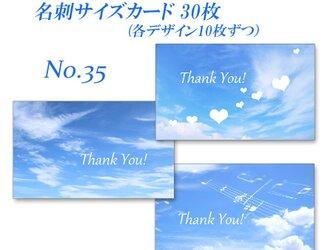 No.35 空のデザイン2    名刺サイズサンキューカード  30枚の画像