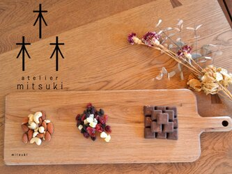 フラットなカッティングボード (Lサイズ) cutting board - フラット - 0050' a 楢 (オーク)の画像
