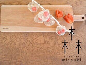フラットなカッティングボード (Lサイズ) cutting board - フラット - 0050' b 桜 (チェリー)の画像