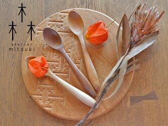 【数量追加◎】樵(きこり)のスプーン - スープ用 - 0040 桜 ( さくら ) ・ ウォールナットの画像