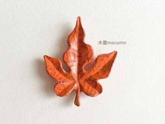 クスノキのブローチ *ツタの葉ーオレンジ* の画像