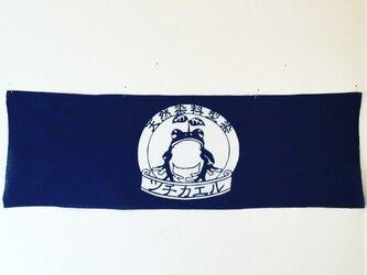 藍型染手拭【ツチカエル】の画像