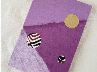手漉き和紙のご朱印帳 お月見の画像