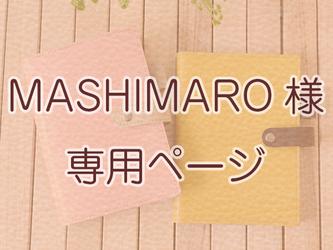 MASHIMARO様 専用オーダーページの画像