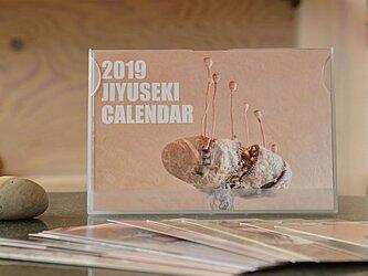 自遊石カレンダー2019の画像