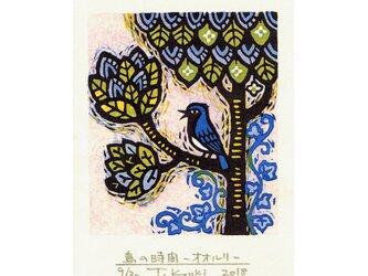 多色摺木版画「鳥の時間ーオオルリ」額付きの画像