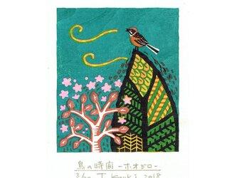 多色摺木版画「鳥の時間ーホオジロ」額付きの画像