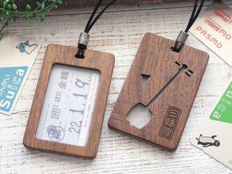 木製パスケース 定期券【三味線シルエット】ウォールナットの画像