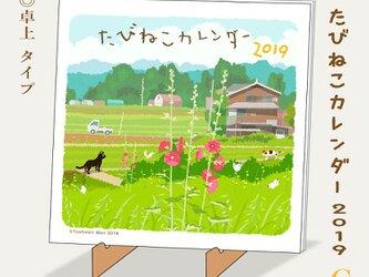 NEW!  たびねこカレンダー 2019   C(卓上タイプ--作家手作り)の画像