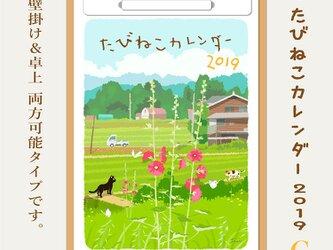 NEW!  たびねこカレンダー 2019   C(壁掛け&卓上タイプ--作家手作り)の画像