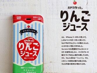 iphone12 ケース 手帳型 りんごジュースの画像