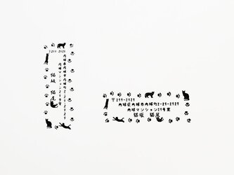 インク付✰猫ちゃんと肉球あしあと住所はんこ☆縦・横選べるの画像