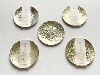 鎚目模様の真鍮の豆皿 [ 満月豆皿 ]の画像