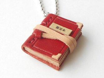 革の豆本バッグチャームの画像