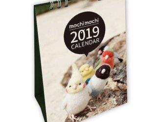 【完売】mochi mochi 2019年版卓上カレンダーの画像