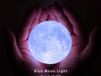 Blue Moon Light - 幸せを呼ぶ月 - / 月ライト(小)の画像