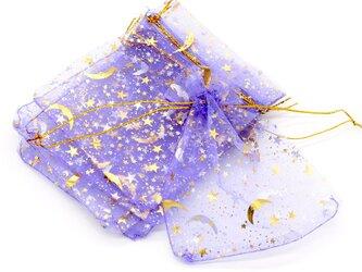 10枚入り オーガンジー巾着袋 星 月 【バイオレット 紫色】 アクセサリーバック ラッピング スター ムーン ギフトの画像