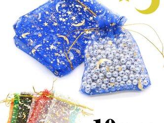 10枚入り オーガンジー巾着袋 星 月 【ブルー 青色】 アクセサリーバック ラッピング スター ムーン ギフトの画像