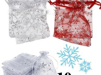 10枚入り オーガンジー巾着袋 雪の結晶 【シルバー 銀色 ホワイト 白色】 アクセサリーバック ラッピング スノーフレークの画像