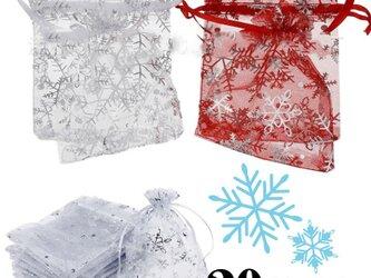 20枚入り オーガンジー巾着袋 雪の結晶 【シルバー 銀色 ホワイト 白色】 アクセサリーバック ラッピング スノーフレークの画像