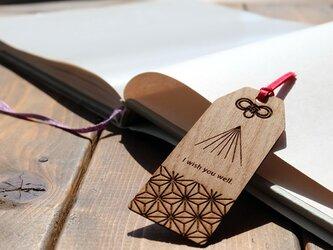 木製おまもりブックマーク 麻の葉文様【金沢デザインシリーズ】の画像