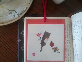 しおり(羽子板&こま)【はり絵 原画】の画像