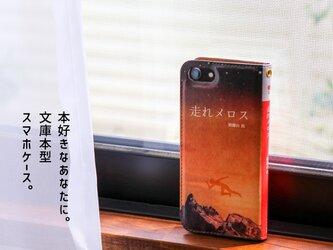 iphone12 ケース 手帳型 文庫本 走れメロス スマホケースの画像