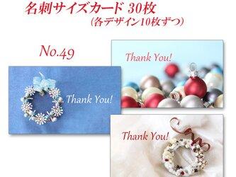 No.49  クリスマス 5    名刺サイズカード  30枚の画像
