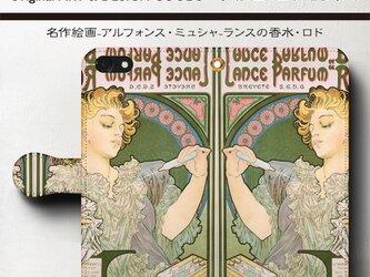 【アルフォンスミュシャ フランスの香水 ロド】スマホケース手帳型 iPhoneⅩ XS 全機種 対応 TPU レザー 名画の画像