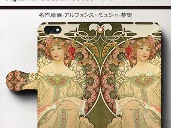 【アルフォンスミュシャ 夢想】スマホケース手帳型 iPhoneⅩ XS 全機種 対応 TPU レザー 名画の画像