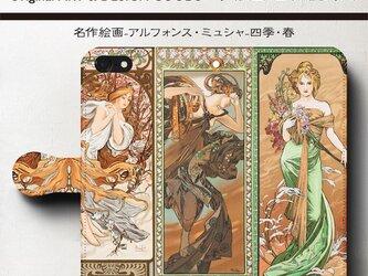 【アルフォンスミュシャ 四季 春】スマホケース手帳型 iPhoneⅩ XS 全機種 対応 TPU レザー 名画の画像