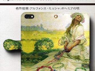 【アルフォンスミュシャ ボヘミアの唄】スマホケース手帳型 iPhoneⅩ XS 全機種 対応 TPU レザー 名画の画像