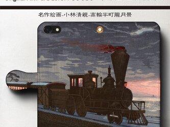 【小林清親 月景】スマホケース手帳型 iPhoneⅩ XS 全機種 対応 TPU レザー 名画の画像