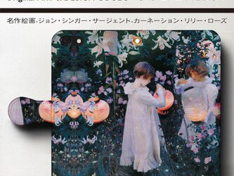 【ジョン シンガー サージェント リリーローズ】スマホケース手帳型 iPhoneⅩ XS 全機種 対応 TPU レザー 名画の画像